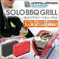 ドッペルギャンガー オヒトリサマ バーベキューグリル ドッペルギャンガー BBQ Q1-261 Q1-262 ...
