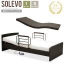 電動ベッド介護 電動ベッド 介護ベッド シングル マットレス付き リクライニングベッド 非課税 1モーター 手すり付き 高さ調整 ウレタンマット 硬め 安全機能