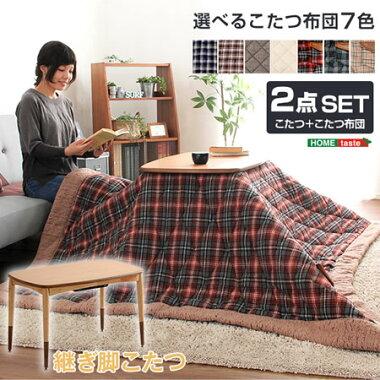 【※】こたつこたつセット『こたつテーブル長方形90cm+布団2点セットColleコル』こたつ本体掛布団長方形90cm継脚日本製アルダーおしゃれ