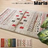 【※代引不可】カーペット絨毯ウィルトン織り玄関マット『マリア』約50×80cmラグマットトルコ製輸入ラグ