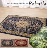【※代引不可】カーペット絨毯ウィルトン織り玄関マット『ベルミラ』約60×90cmラグマットトルコ製輸入ラグ
