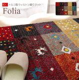【※代引不可】玄関マット絨毯『フォリア約50×80cm』ウィルトン織りギャベ柄ラグマットカーペット輸入ラグトルコ製