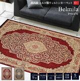 【※代引不可】カーペット絨毯ウィルトン織りカーペット『ベルミラRUG』ネイビー約160×230cmラグ床暖房電気カーペットトルコ製輸入ラグ