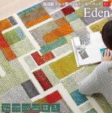 【※代引不可】カーペット絨毯ウィルトン織りカーペット『エデンRUG』約80×140cmラグ床暖房電気カーペットトルコ製輸入ラグ