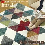 【※代引不可】カーペット絨毯『イマール約80×140cm』ウィルトン織りラグマット床暖房電気カーペット輸入ラグトルコ製