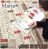 【※代引不可】カーペット絨毯ウィルトン織りカーペット『マリアRUG』約160×230cmラグ床暖房電気カーペットトルコ製輸入ラグ