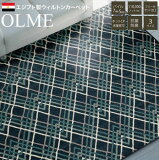 【※代引不可】カーペット絨毯『オルメ約80×140cm』ウィルトン織りラグマット床暖房電気カーペット輸入ラグエジプト製