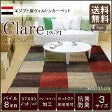 【※代引不可】カーペット絨毯ウィルトン織りカーペット幾何柄『クレア』約160×235cmラグ床暖房電気カーペットエジプト製輸入ラグ