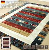【※代引不可】カーペット絨毯『モンデリー約130×190cm』ウィルトン織りギャベ柄ラグマット床暖房電気カーペットホットカーペット輸入ラグドイツ製