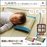 【※代引不可】い草いぐさ『さわやかベビー平枕』赤ちゃん用お昼寝用子供用枕国産自然素材消臭除湿ひんやりさらさらやわらか