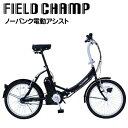 【代引不可】電動自転車 20インチ 折りたたみ 電動アシスト