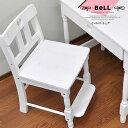 学習チェア 椅子 『 チェア BeLL ベル 』 イス 木製 カントリー調 シンプル ホワイト