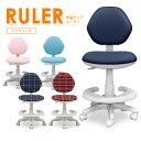 【送料無料】【 学習チェア RULER(ファブリック)-ルーラー- 】 チェア チェアー イス 椅子 デスクチェア 学習椅子 シンプル 脱着式リング ストップキャスター 座面スライド 入学祝