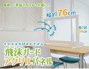 【代引不可】飛沫ガードアクリルパネル ウイルス対策 アクリル パネル 仕切り 飛沫対策 衝立 職場 オフィス 事務所 接客 家庭内 パーテーション 卓上 2