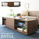 センターテーブル リビングテーブル ローテーブル 伸縮 ガラス おしゃれ キャスター付 収納棚 木製 テーブル ソファテーブル 一人暮らし ローデスク エンティア/ センターテーブル ENTIA 1