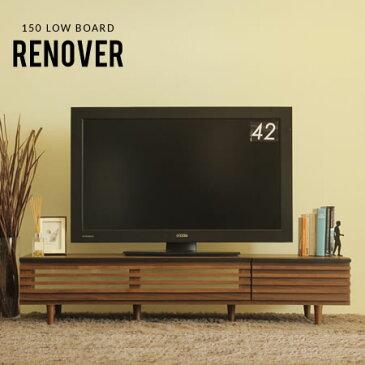 【送料無料】【 150ローボード レノバ-Renover- 】 テレビボード TVボード テレビ台 TV台 ローボード ダイニング収納 AVラック