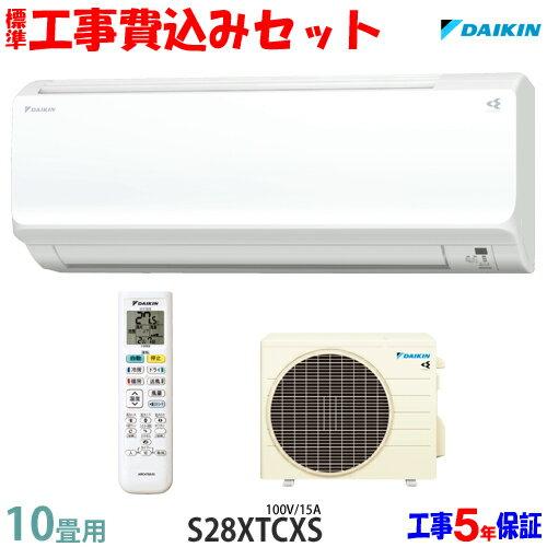 工事費込セット ダイキン10畳用エアコンS28XTCXS(100V/15A)工事費込み20年モデル※エリア ※