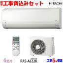 【工事費 込セット】日立 6畳用 エアコン RAS-AJ22...