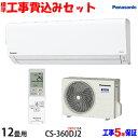 【工事費込 セット】パナソニック 12畳用 エアコン CS-...