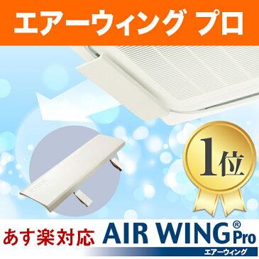 DEAL ポイント ●送料無料●エアーウィングプロ AW7-021-06 アイボリー エアコン 風除け 風よけ エアーウイング エアウィング ルーバー 風カバー AIR WING Pro IVORY