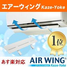 ●送料無料●エアーウィングKaze-YokeAW16-021-01ホワイト/AW16-022-01クリアエアコン風除け風よけエアーウイングエアウィングルーバー風カバーAIRWINGKaze-YokeWHITE/CLEAR