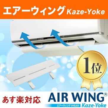 DEAL ポイント ●送料無料●エアーウィングKaze-Yoke AW16-021-01 ホワイト / AW16-022-01 クリア エアコン 風除け 風よけ エアーウイング エアウィング ルーバー 風カバー AIR WING Kaze-Yoke WHITE / CLEAR