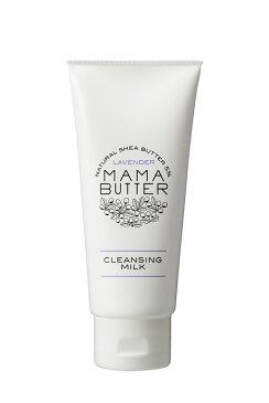 ☆ママバター クレンジングミルク ラベンダー 【MAMA BUTTER】