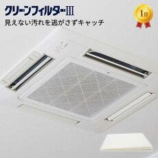 クリーンフィルター357CF7-02-0157cm×57cm2枚入り業務用エアコンフィルター