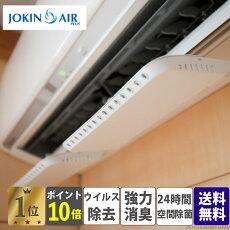 空間除菌消臭/JOKINAIRPLUS2ジョキンエアープラスツー/花粉症インフルエンザ風邪ウイルス対策グッズ除菌エアー