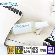●あす楽●JOKINAIRMIST(ジョキンエアーミスト)自分でつくって、いつでも手軽にウイルス除去、除菌、消臭、防カビ!除菌エアーミスト