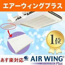 ●送料無料●エアーウィングプラスAW18-021-01アイボリーエアコン風除け風よけ風避けカバーエアーウイングエアウィングルーバー風カバーAIRWINGPlusIVORY
