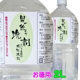 男が飲んだ洗剤という名前の機能液剤2L