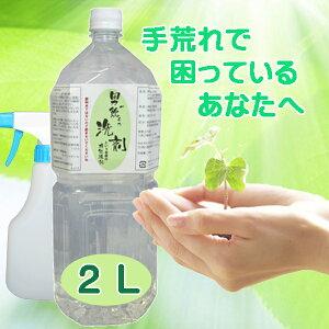 「手荒れにエコ洗剤」男が飲んだ洗剤という名前の機能液剤 2L【洗剤 アトピー/手荒れ】送料無料…