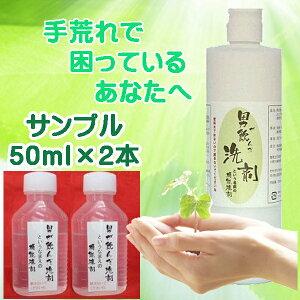 「手荒れにエコ洗剤」「男が飲んだ洗剤という名前の機能液剤/洗剤 」 洗剤 無香料 初回お試し50ml・2本セット (安全)P23Jan16