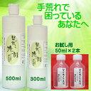 「男が飲んだ 洗剤 という名前の機能液剤」初回お試し50ml・2本セット (安全)10P14Nov13