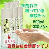 男が飲んだ洗剤という名前の機能液剤500ml-3本セット粘度濃厚タイプ