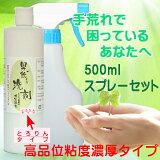 男が飲んだ洗剤という名前の機能液剤500ml&スプレーセット粘度濃厚タイプ