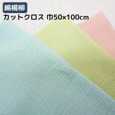 綿楊柳 生地 巾50cm×100cm カットクロス 綿100% カラー無地 3色