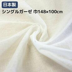 日本製 シングルガーゼ 98本/118本巾148センチ×100センチ 生地カット済み オフ白 無地