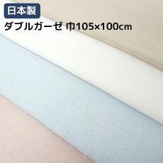 日本製 ダブルガーゼ 巾105センチ×100センチ カットクロス 無地 カラー