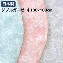 日本製 ダブルガーゼ 巾100センチ×100センチ カットクロス レース柄プリント クラリス柄