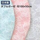 日本製 ダブルガーゼ 巾100センチ×50センチ カットクロス レース柄プリント クラリス柄