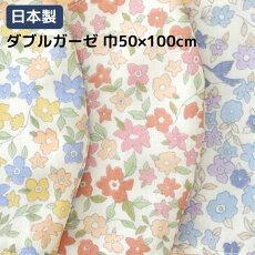 日本製 ダブルガーゼ 巾50センチ×100センチ カットクロス 花柄プリント ココリ柄