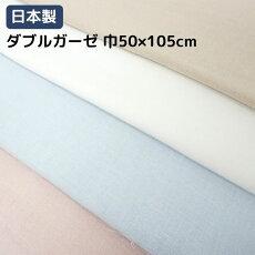 日本製 ダブルガーゼ 巾50センチ×105センチ カットクロス 無地 カラー