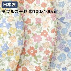 日本製 ダブルガーゼ 巾100センチ×100センチ カットクロス 花柄プリント ココリ柄