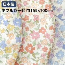 日本製 ダブルガーゼ 巾155センチ×100センチ カットクロス 花柄プリント ココリ柄