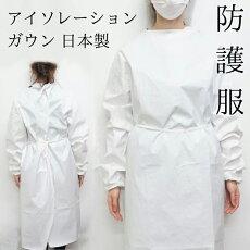 防護服アイソレーションガウンフリーサイズ男女兼用飛沫予防ウイルス感染予防対策
