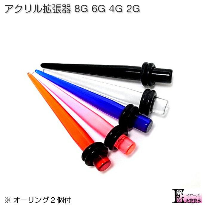 アクリル 拡張器 8G/6G/4G/2G ボディピアス ボディーピアス