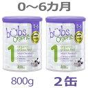 【送料無料】Bubs オーガニック organic 粉ミルクステップ1(0〜6カ月)大缶 800g × 2缶セット【楽天海外直送】