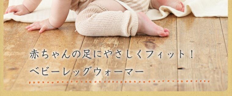 メイドインアース  ベビーレッグウォーマー【ラフィ/きなり】